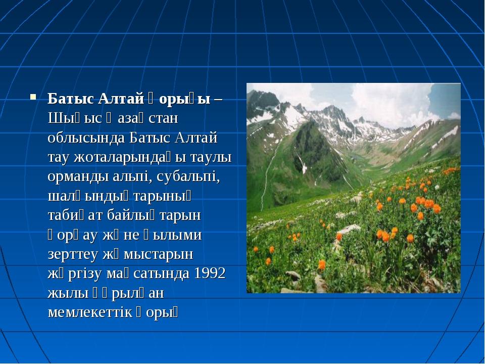 Батыс Алтай қорығы – Шығыс Қазақстан облысында Батыс Алтай тау жоталарындағы...