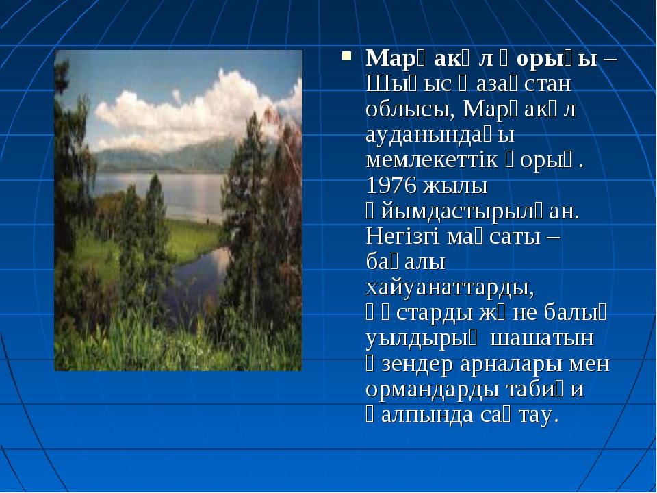 Марқакөл қорығы – Шығыс Қазақстан облысы, Марқакөл ауданындағы мемлекеттік қо...