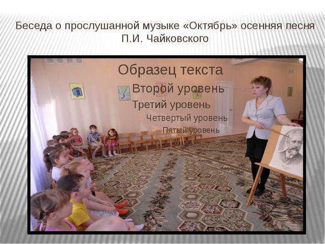 Беседа о прослушанной музыке «Октябрь» осенняя песня П.И. Чайковского