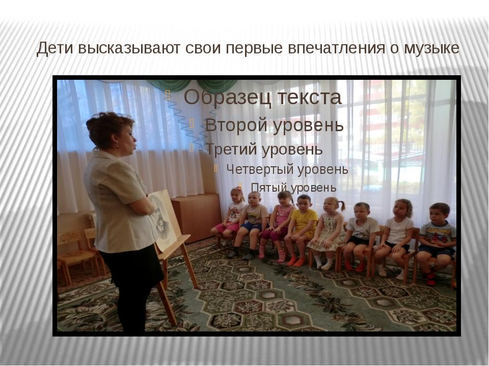 Дети высказывают свои первые впечатления о музыке