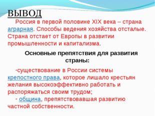 Россия в первой половине XIX века – страна аграрная. Способы ведения хозяйств