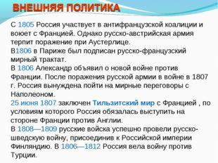 С 1805 Россия участвует в антифранцузской коалиции и воюет с Францией. Однако