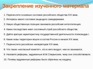 1. Перечислите основные сословия российского общества XIX века. 2. Интересы к