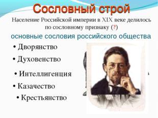 • Крестьянство Население Российской империи в XIX веке делилось по сословному
