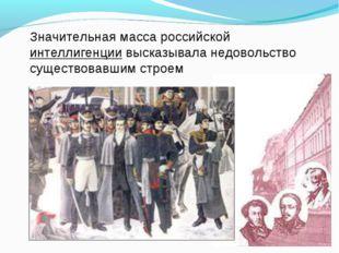 Значительная масса российской интеллигенции высказывала недовольство существо