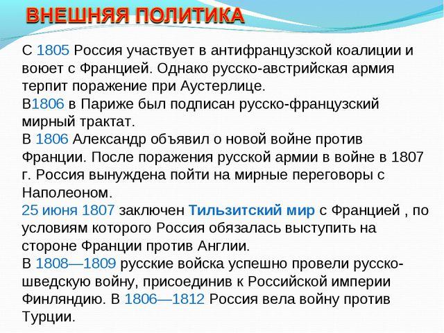 С 1805 Россия участвует в антифранцузской коалиции и воюет с Францией. Однако...
