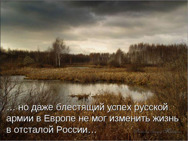 … но даже блестящий успех русской армии в Европе не мог изменить жизнь в отст...