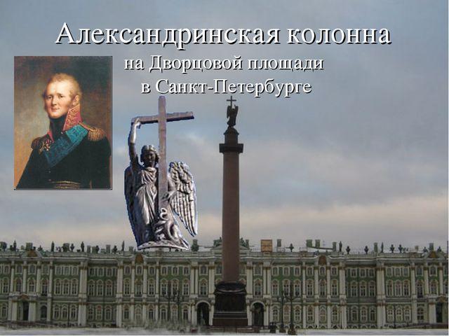 Александринская колонна на Дворцовой площади в Санкт-Петербурге