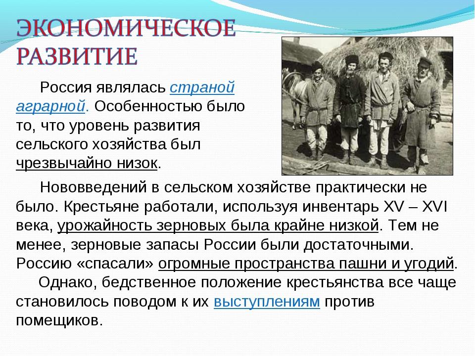 Россия являлась страной аграрной. Особенностью было то, что уровень развития...