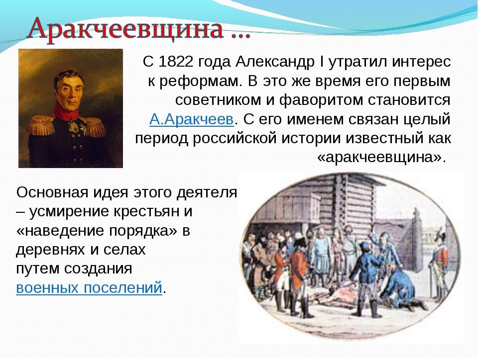 С 1822 года Александр I утратил интерес к реформам. В это же время его первым...