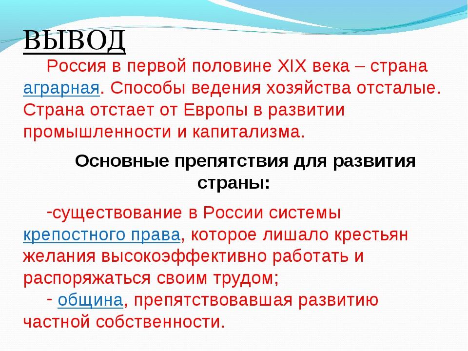 Россия в первой половине XIX века – страна аграрная. Способы ведения хозяйств...