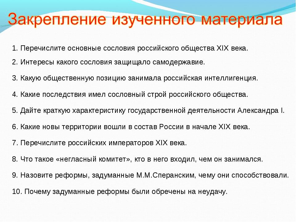 1. Перечислите основные сословия российского общества XIX века. 2. Интересы к...