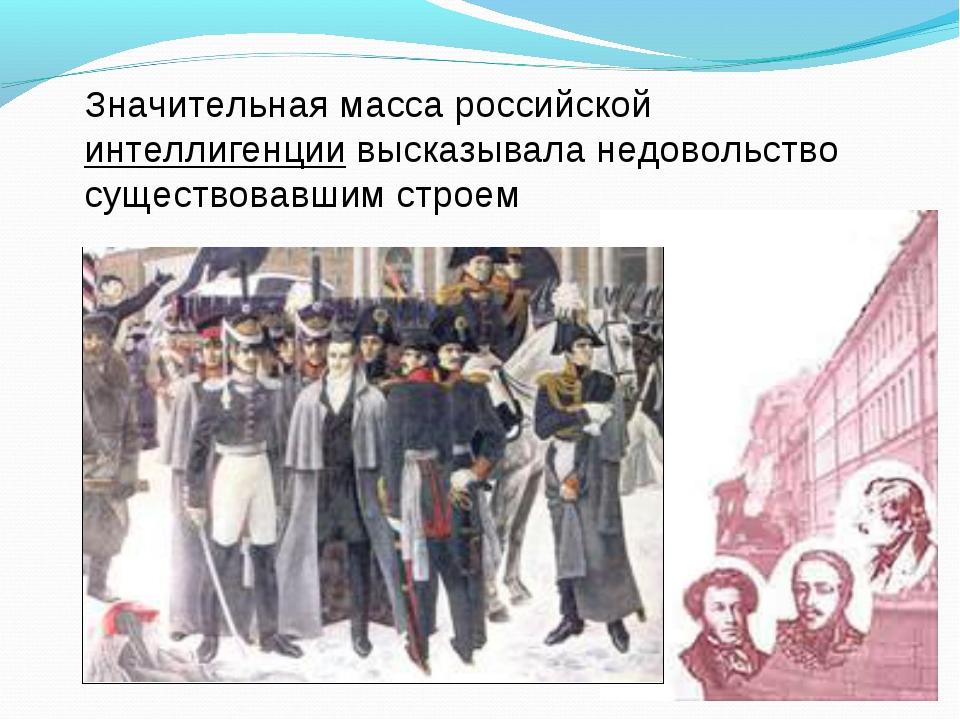 Значительная масса российской интеллигенции высказывала недовольство существо...