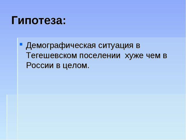 Гипотеза: Демографическая ситуация в Тегешевском поселении хуже чем в России...