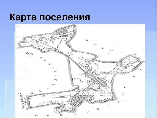 Карта поселения