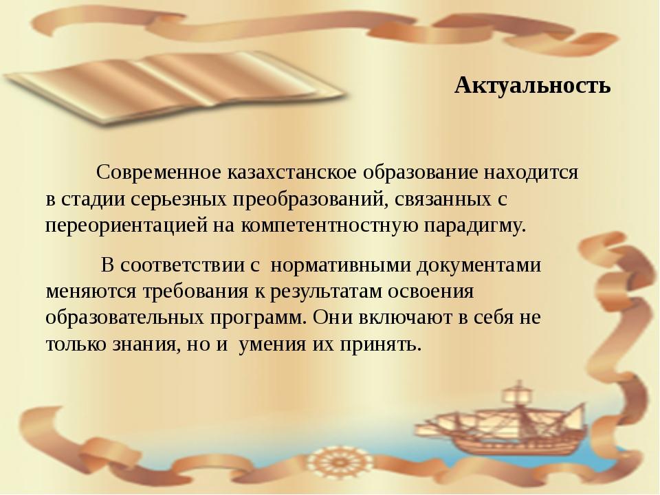 Актуальность Современное казахстанское образование находится в стадии серьез...