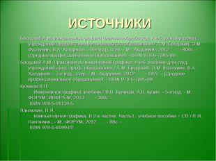ИСТОЧНИКИ Бродский А.М. Инженерная графика (металлообработка): Учеб. для обра