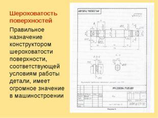 Шероховатость поверхностей Правильное назначение конструктором шероховатости