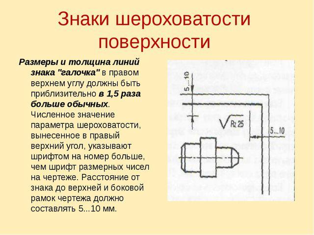 """Знаки шероховатости поверхности Pазмеpы и толщина линий знака """"галочка"""" в пpа..."""