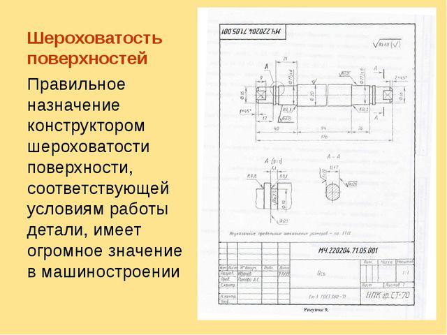Шероховатость поверхностей Правильное назначение конструктором шероховатости...