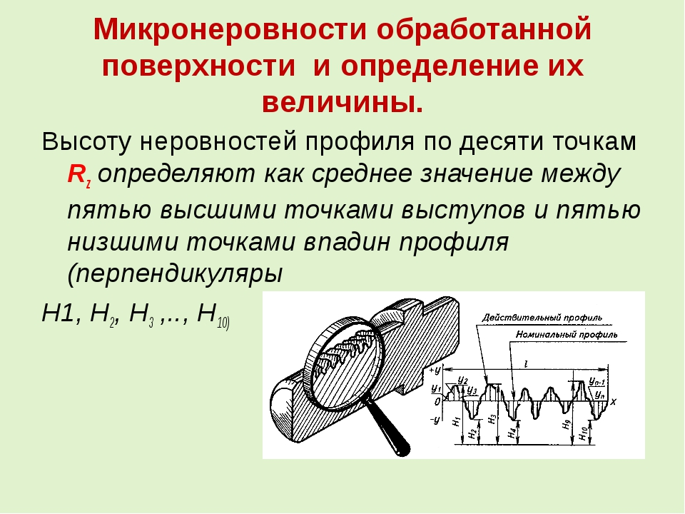 Микронеровности обработанной поверхности и определение их величины. Высоту не...