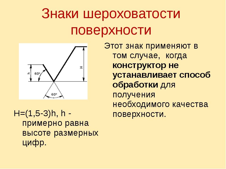 Знаки шероховатости поверхности Этот знак применяют в том случае, когда конст...
