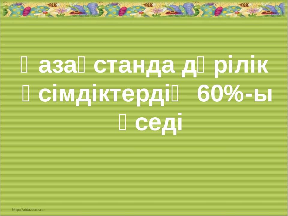 Қазақстанда дәрілік өсімдіктердің 60%-ы өседі