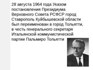 28 августа 1964 года Указом постановления Президиума Верховного Совета РСФСР