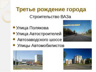 Третье рождение города Строительство ВАЗа Улица Полякова Улица Автостроителей