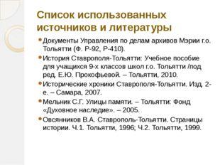 Список использованных источников и литературы Документы Управления по делам а