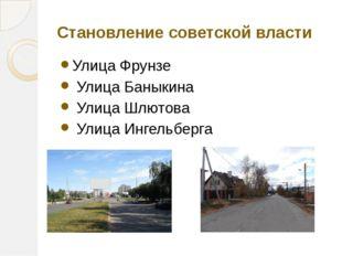 Становление советской власти Улица Фрунзе Улица Баныкина Улица Шлютова Улица