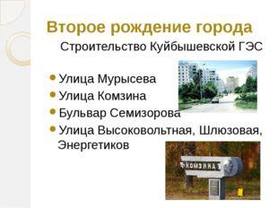 Второе рождение города Строительство Куйбышевской ГЭС Улица Мурысева Улица К