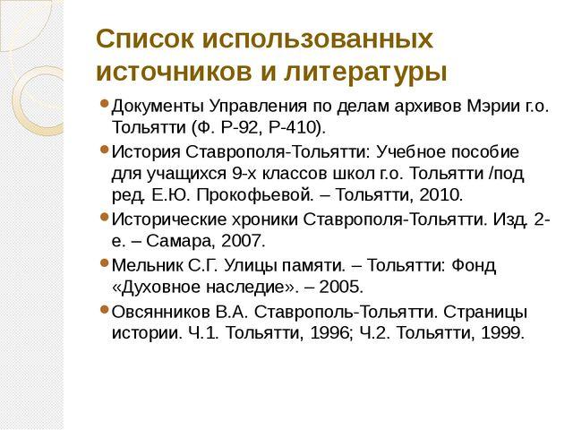 Список использованных источников и литературы Документы Управления по делам а...