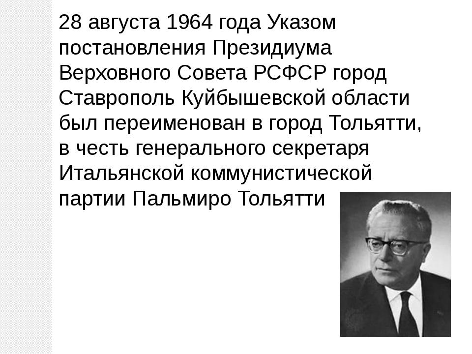 28 августа 1964 года Указом постановления Президиума Верховного Совета РСФСР...
