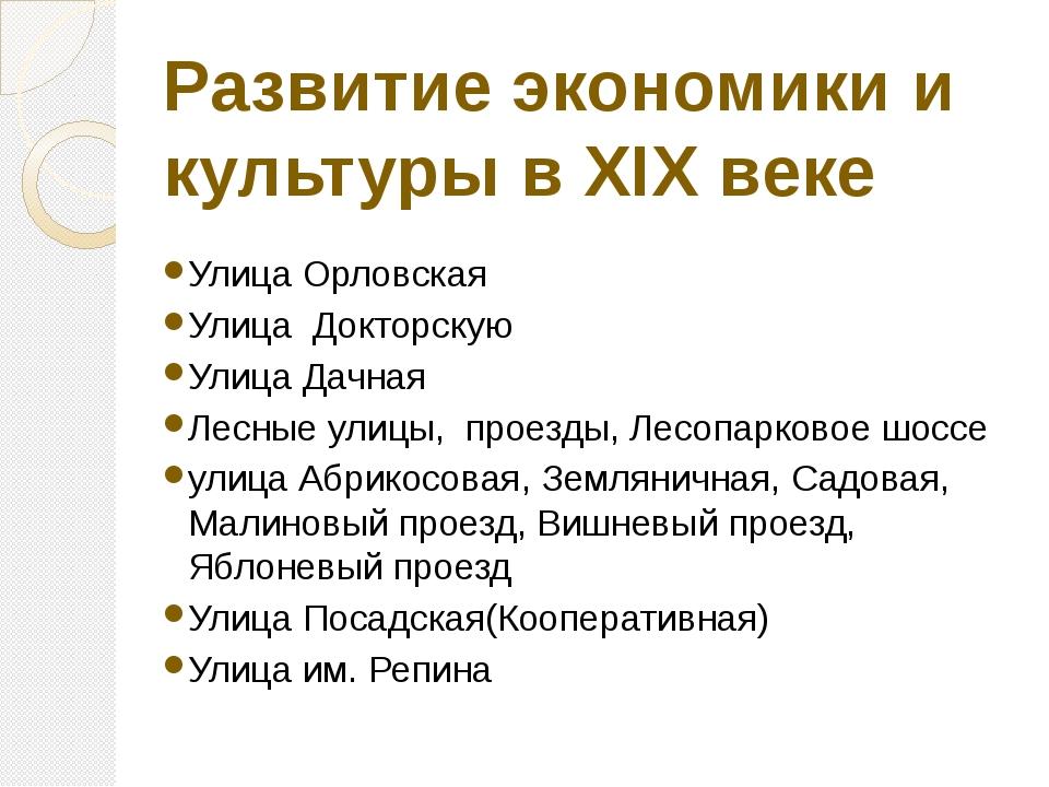 Развитие экономики и культуры в XIX веке Улица Орловская Улица Докторскую Ули...