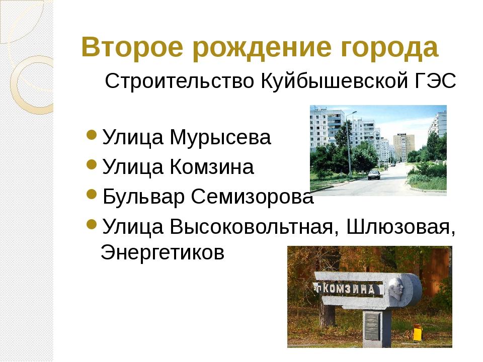 Второе рождение города Строительство Куйбышевской ГЭС Улица Мурысева Улица К...