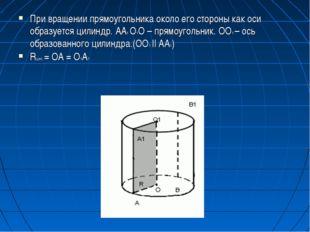 При вращении прямоугольника около его стороны как оси образуется цилиндр. AA1