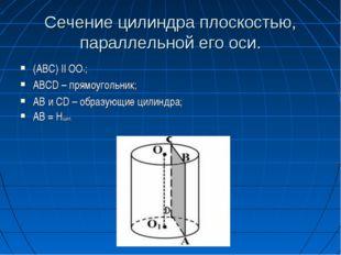 Сечение цилиндра плоскостью, параллельной его оси. (ABC) || OO1; ABCD – прямо