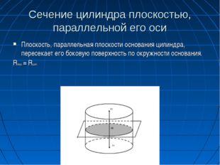 Сечение цилиндра плоскостью, параллельной его оси Плоскость, параллельная пло