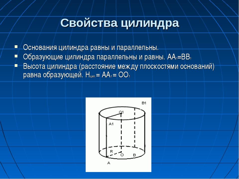 Свойства цилиндра Основания цилиндра равны и параллельны. Образующие цилиндра...