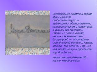, Увековечение памяти и образа Мусы Джалиля свидетельствует о выдающемся обще