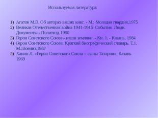 Агатов М.В. Об авторах ваших книг. - М.: Молодая гвардия,1975 Великая Отечест