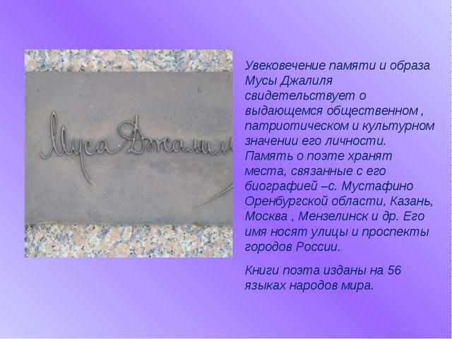 , Увековечение памяти и образа Мусы Джалиля свидетельствует о выдающемся обще...