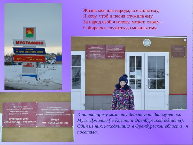 1 К настоящему моменту действуют два музея им. Мусы Джалиля( в Казани и Оренб...