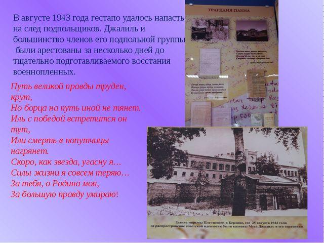 В августе 1943 года гестапо удалось напасть на след подпольщиков. Джалиль и б...