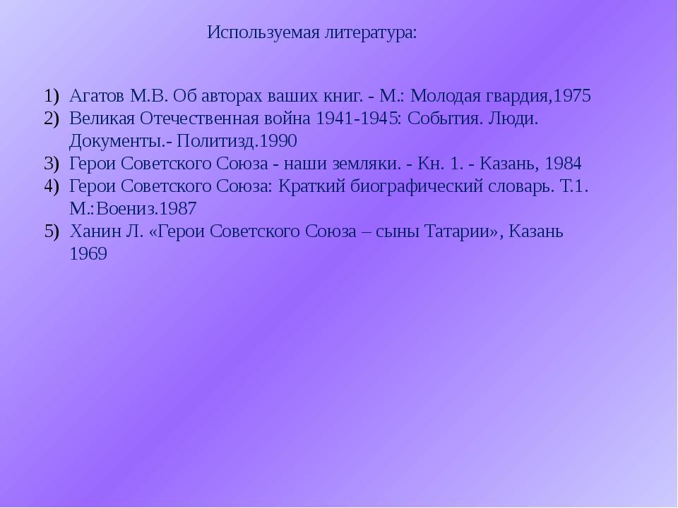 Агатов М.В. Об авторах ваших книг. - М.: Молодая гвардия,1975 Великая Отечест...