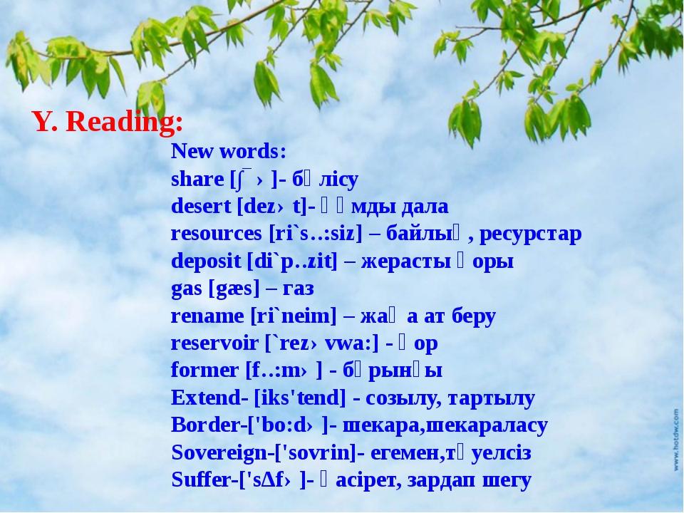 Y. Reading: New words: share [∫ɛə]- бөлісу desert [dezət]- құмды дала resourc...