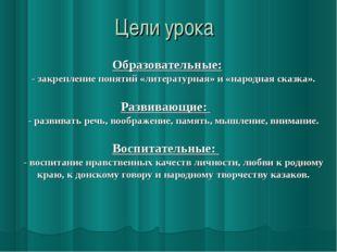 Цели урока Образовательные: - закрепление понятий «литературная» и «народная