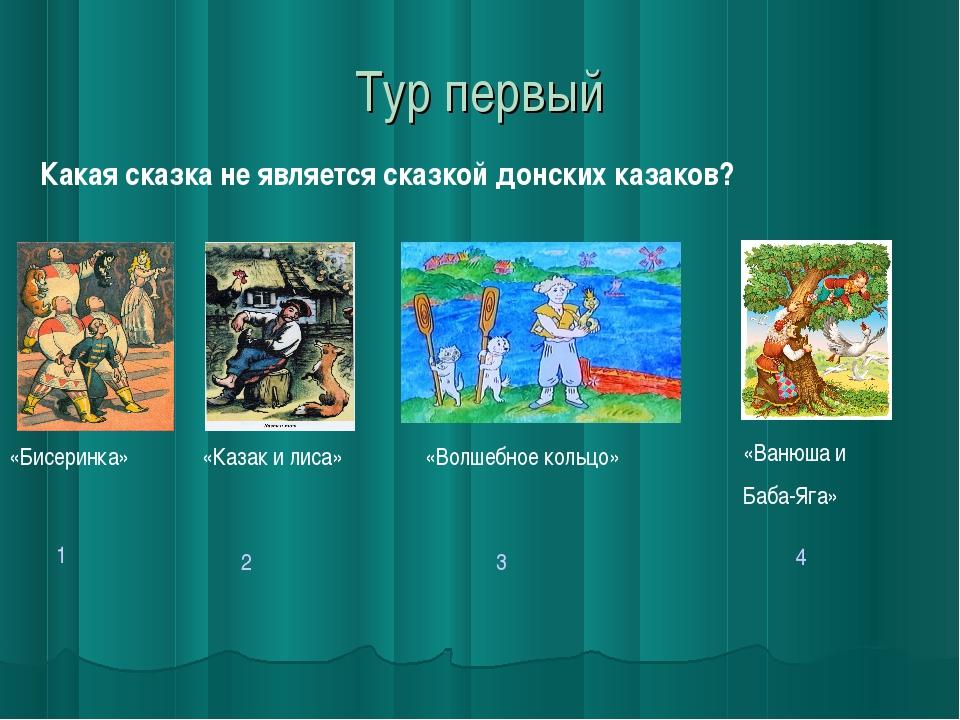 Тур первый Какая сказка не является сказкой донских казаков? «Ванюша и Баба-Я...
