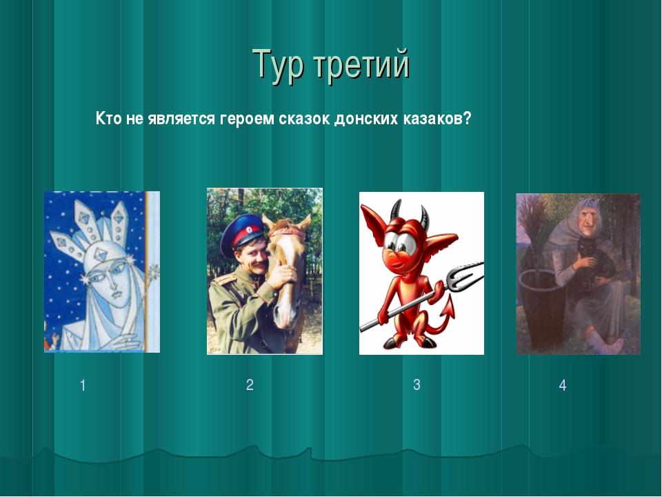 Тур третий Кто не является героем сказок донских казаков?